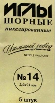 Изображение Набор игл для ручного шитья